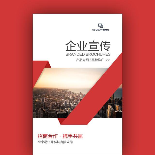 红色高端企业宣传公司简介业务介绍家装产品推广手册