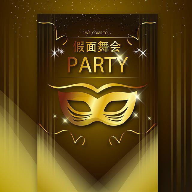 化妆舞会蒙面派对化妆派对假面舞会生日派对