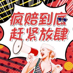 双十一11女鞋化妆品微商零售商场产品推广促销活动
