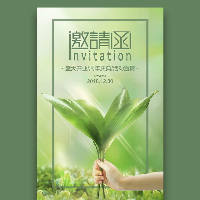 文艺清新活动邀请函新品发布开业周年庆促销活动