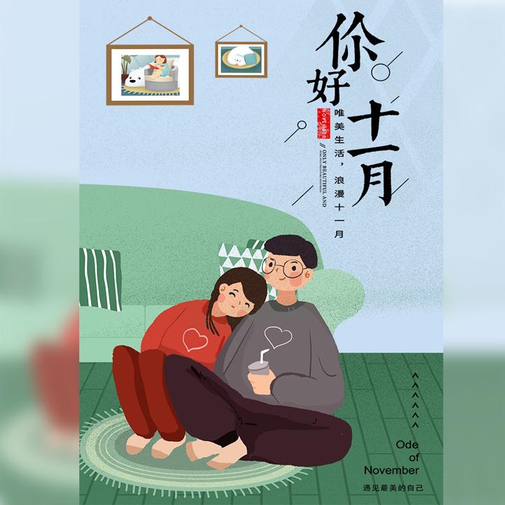 十一月你好情侣自拍音乐相册恋爱旅行纪念册