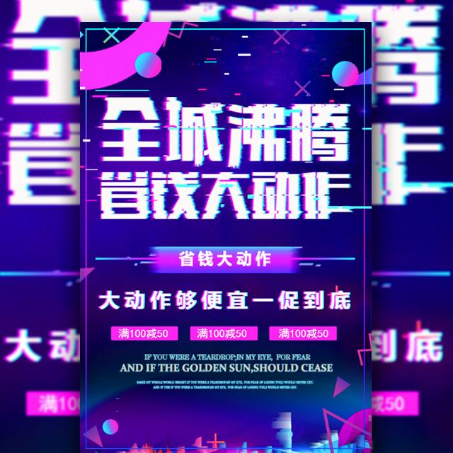 抖音故障风全城钜惠促销时尚宣传