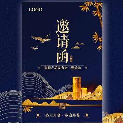 新中式古典高端活动邀请函新品发布会