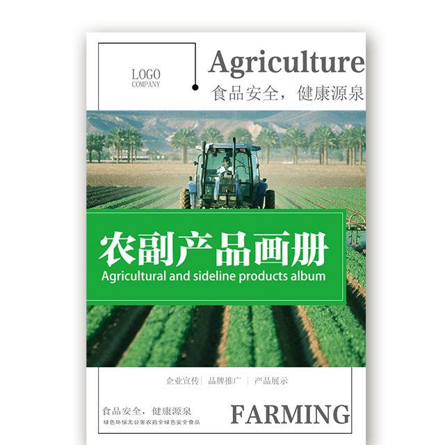 绿色环保农业画册企业宣传公司产品介绍生态种植