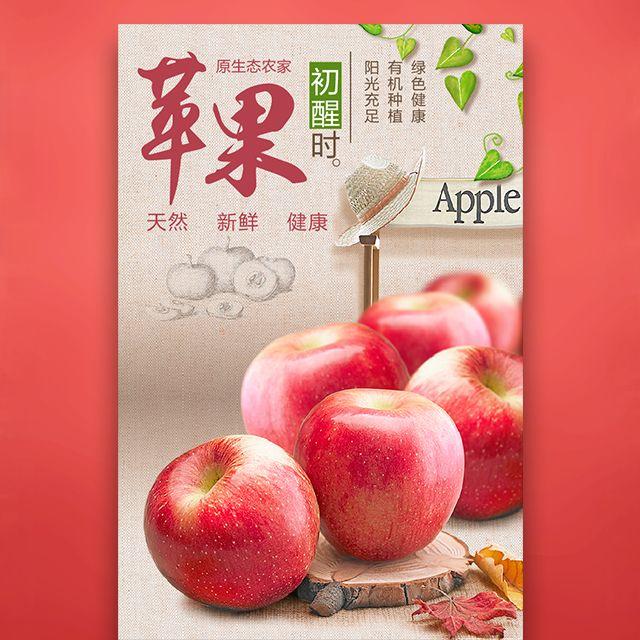 苹果宣传促销绿色有机苹果农家原生态农产品介绍