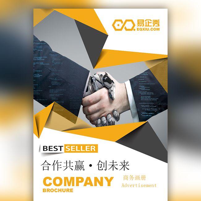 简约大气商务企业宣传画册企业招商品牌推广公司文化