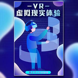 快闪科技虚拟现实VR体验