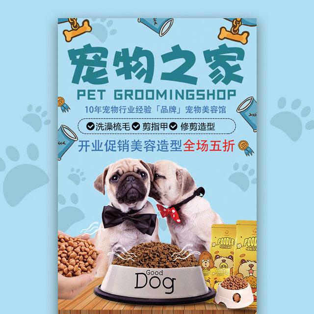 宠物之家宠物店铺开业活动促销宣传宠物医院美容理发