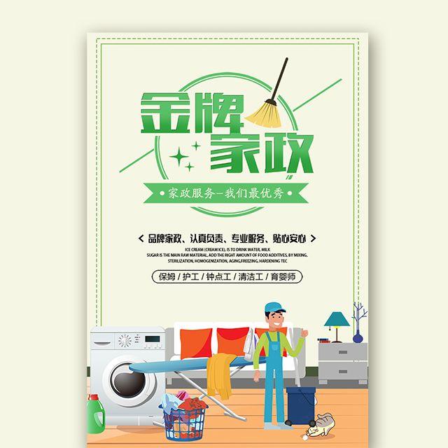 金牌家政保洁服务中心家政公司宣传清洁钟点工服务