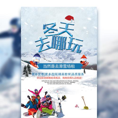 滑雪之旅冰雪节冬季旅行社