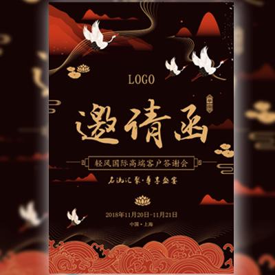 新中式活动邀请函年终盛典新品发布会邀请