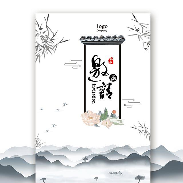 创意中国风水墨企业会议邀请函