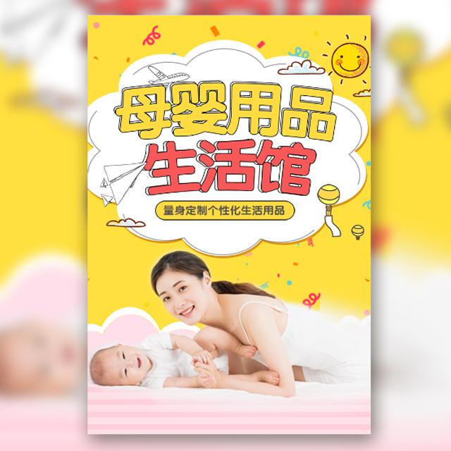 母婴用品生活馆母婴店开业促销宣传奶粉奶瓶纸尿裤