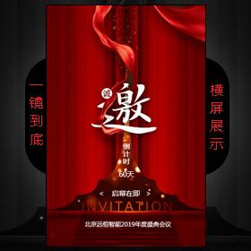 一镜到底答谢客户年终盛典邀请函高端中国红