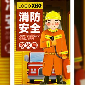 消防安全宣传普及系列之救火篇