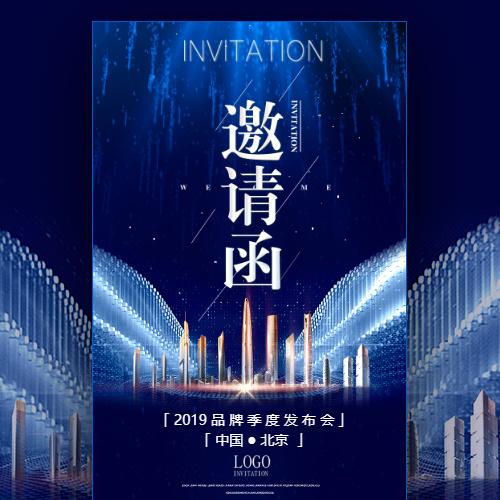 创意高端商务蓝金融互联网IT科技峰会活动宣传邀请函