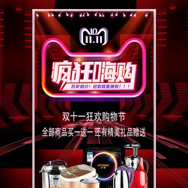 双十一电商店铺活动促销商场家用电器家电手机数码