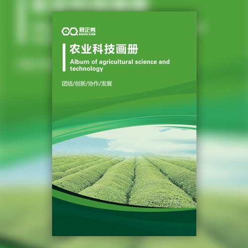 绿色环保农业画册农产品宣传公司企业产品介绍