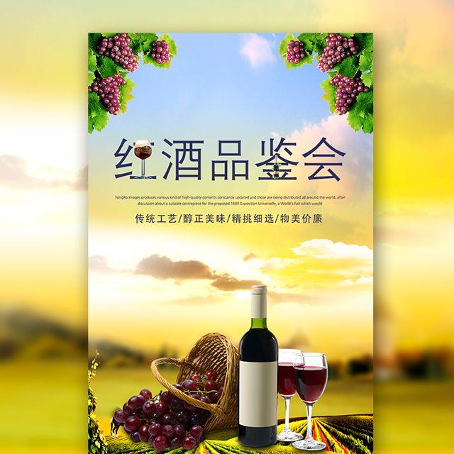高端红酒品鉴会邀请函酒庄银行葡萄酒品鉴会邀请函