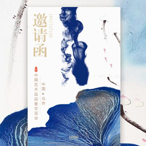 创意快闪中国风水墨淡雅会议会展新品发布宣传邀请函