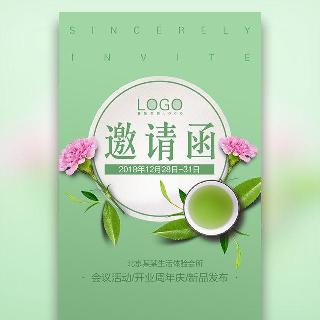 高端绿色文艺清新邀请函会议活动开业周年庆