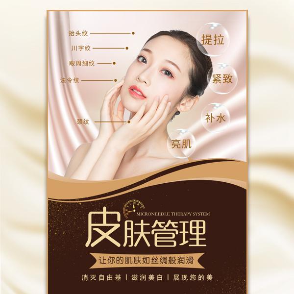 高端皮肤管理医美整形开业活动