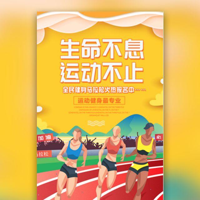 马拉松彩跑徒步运动健身校运会比赛