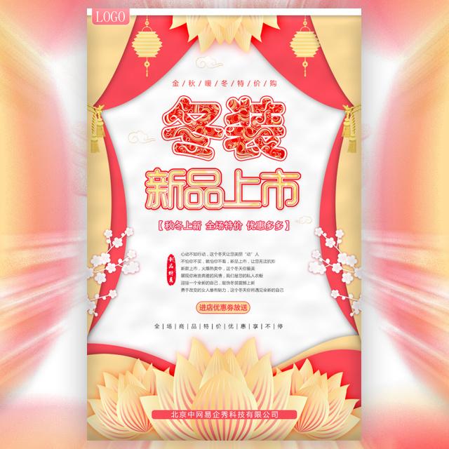 中国风冬装上新新品上市秋冬服装店铺活动促销宣传