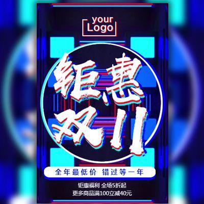 创意炫彩双十一促销活动双11家电购物狂欢节