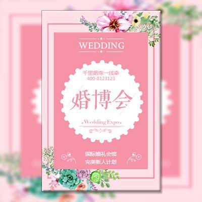 清新婚博会婚礼策划婚礼定制婚礼文化展邀请函