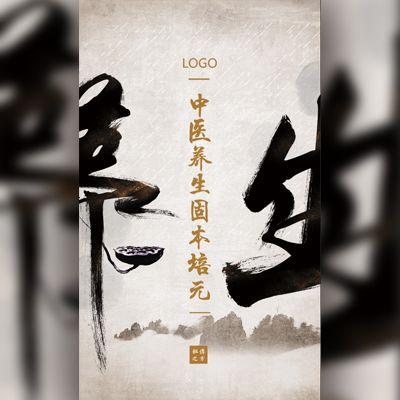 中国风中医养生冬季养生介绍宣传