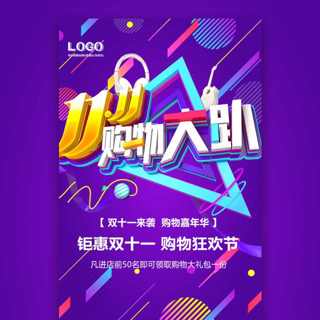 双11狂欢节淘宝天猫促销活动