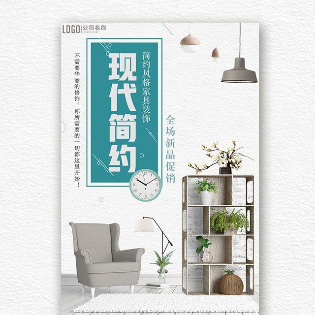 现代简约家具品牌家具家具城团购惠活动促销