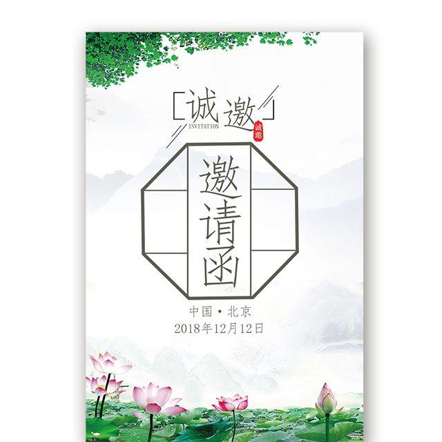 荷塘月色中国风企业活动会议邀请函