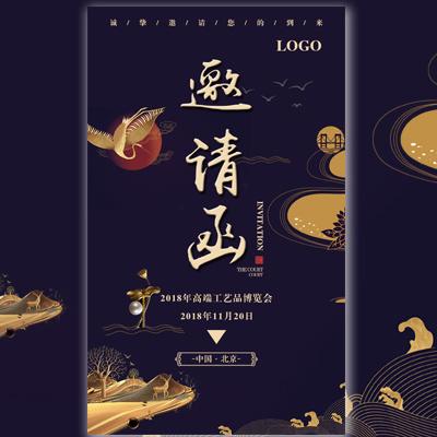 古典中国风活动邀请函论坛沙龙发布会邀请