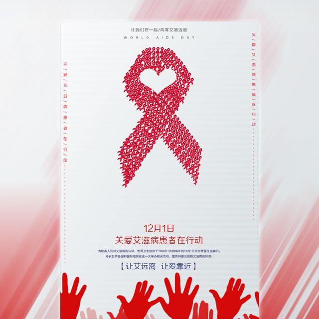 世界艾滋病日防艾知识公益宣传