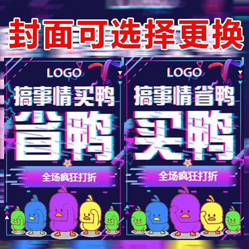 快闪抖音双十一双十二新店开业周年庆电商品促销