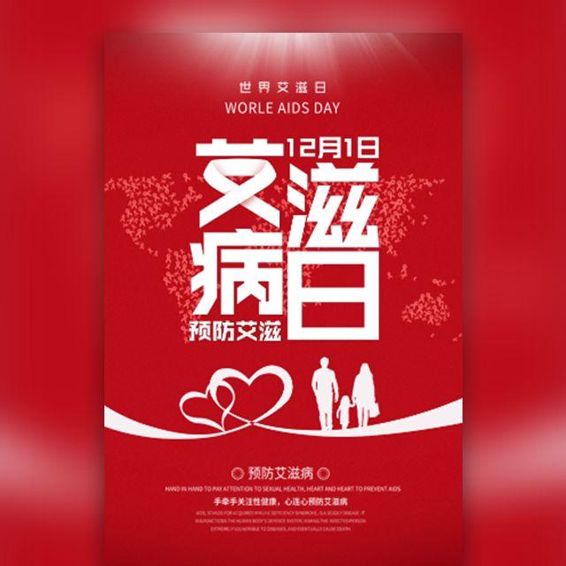 红色预防艾滋病日公益宣传