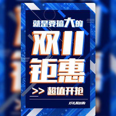 炫酷蓝色快闪双十一钜惠男装数码活动促销