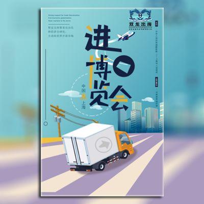 进口贸易博览会展销展示会