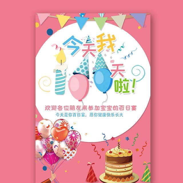 萌宝百日宴会生日周岁满月宴祝福生日party