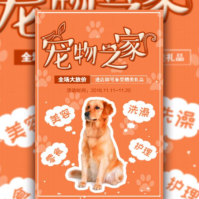宠物之家创意促销活动时尚宣传