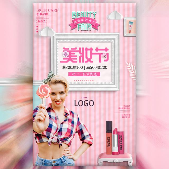唯美护肤美容美妆节化妆品促销新店开业宣传产品推广