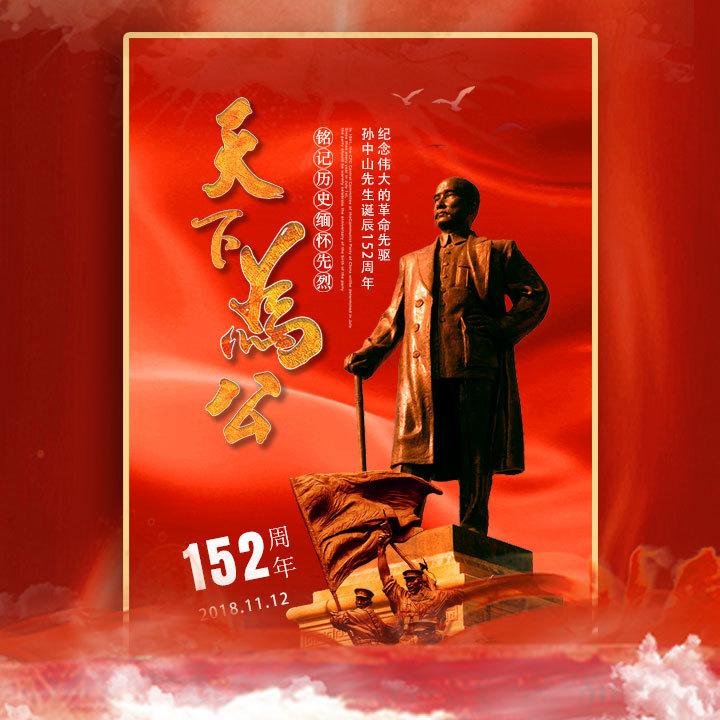 孙中山先生诞辰周年纪念