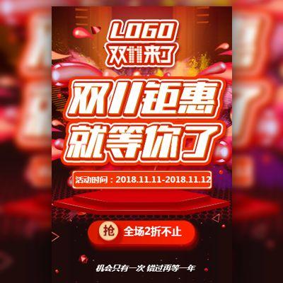 炫酷快闪双十一商超电器狂欢促销活动宣传