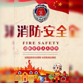 119全民参与消防宣传知识