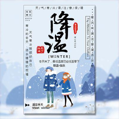 冬季降温保暖御寒提醒自媒体宣传