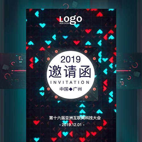时尚炫酷邀请函科技互联网峰会论坛