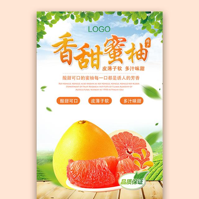 柚子促销果业公司宣传蜜柚葡萄柚红心柚水果促销
