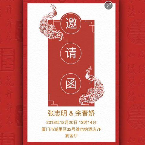 中式高端中国红婚礼请柬